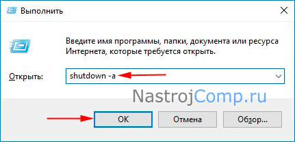 """отмена таймера в окошке """"выполнить"""" windows 10"""