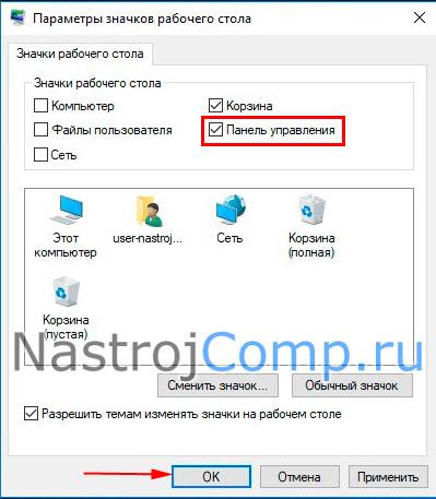 отображение значка панели управления windows 10