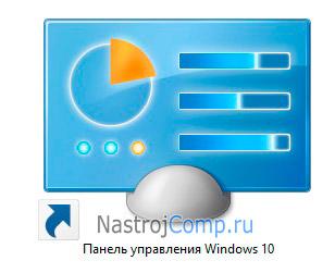 панель управления windows 10 - миниатюра