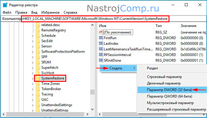 параметр SystemRestorePointCreationFrequency в реестре windows 10