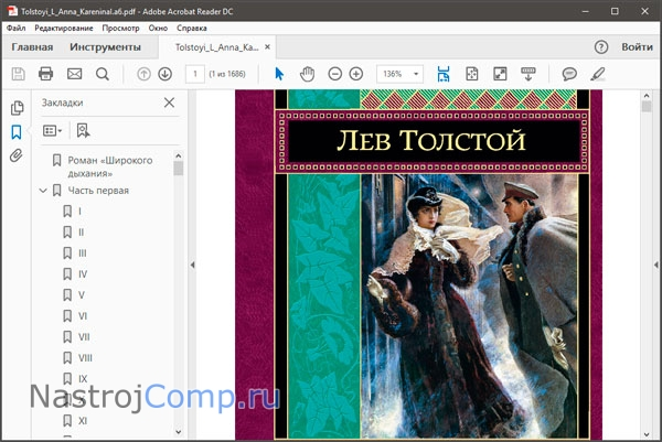 pdf в окне adobe acrobat reader dc
