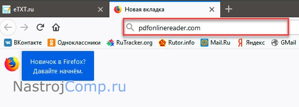 pdfonlinereader.com в браузере