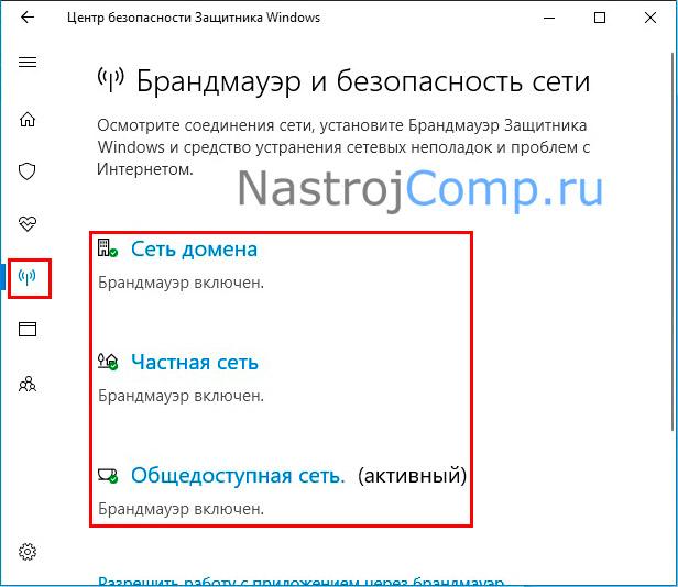перечень доступных сетей в файрволе windows 10