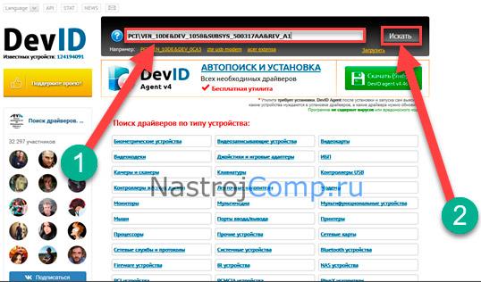 поиск на devid.info по ид оборудованию