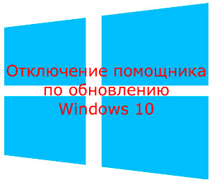 помощник по обновлению windows 10 - миниатюра