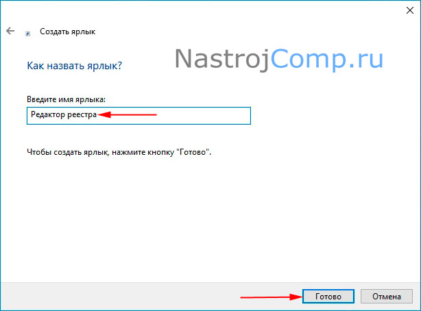 присвоение имени ярлыку редактора реестра windows 10