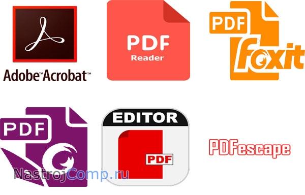 программы для открытия pdf