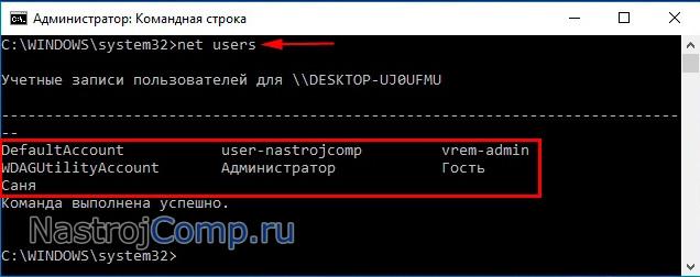 просмотр списка учетных записей через cmd в windows 10