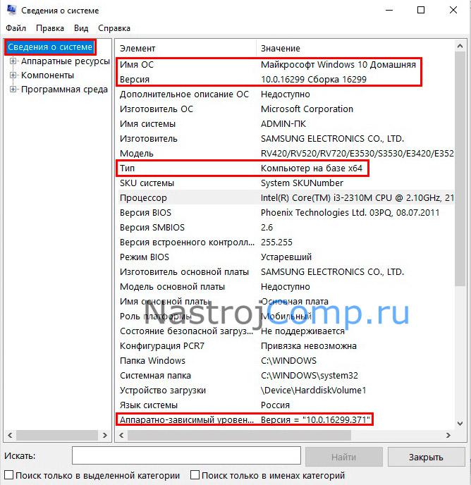 просмотр версии windows 10 в сведениях о системе