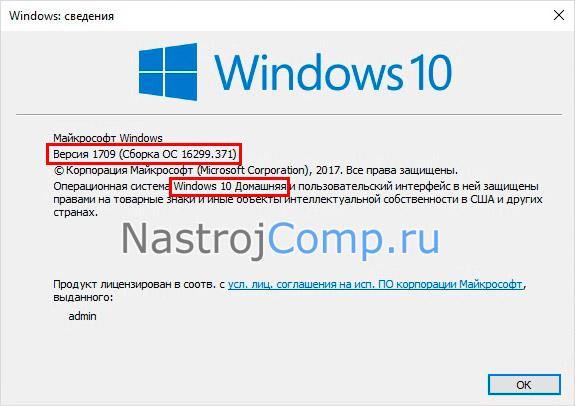 просмотр версии windows 10 в winver