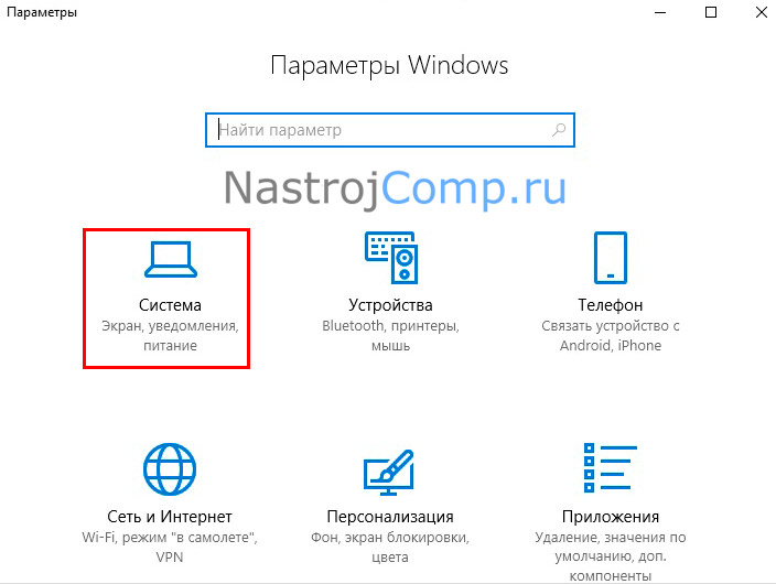 "пункт ""система"" в параметрах windows 10"