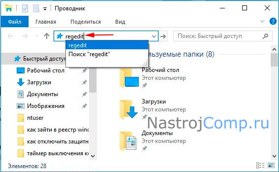 regedit в адресной строке проводника windows 10