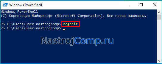 regedit в powershell windows 10