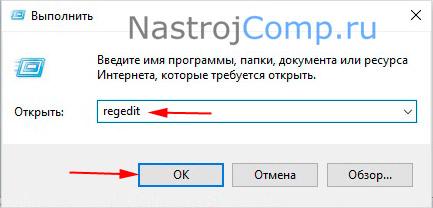 """regedit в """"выполнить"""" windows 10"""