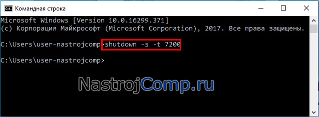 shutdown в cmd windows 10
