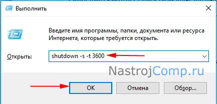 """shutdown в окошке """"выполнить"""" windows 10"""