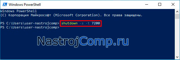 shutdown в powershell windows 10