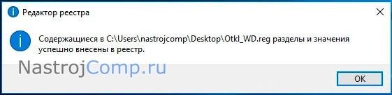 сообщение об успешном слиянии reg файлов в реестре