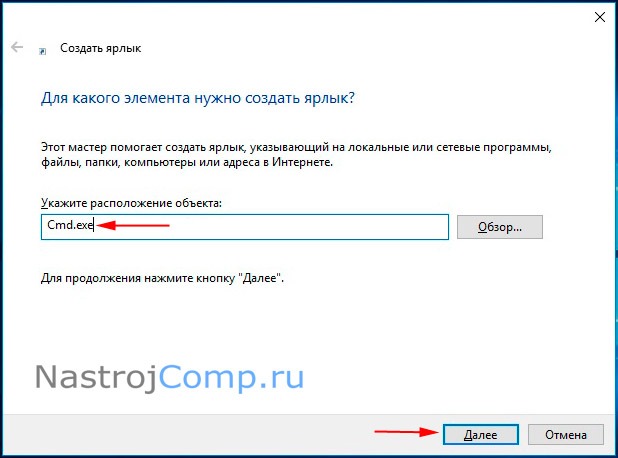 создание ярлыка для cmd в windows 10