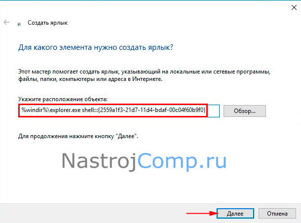 "создание ярлыка для ""выполнить"" в windows 10"