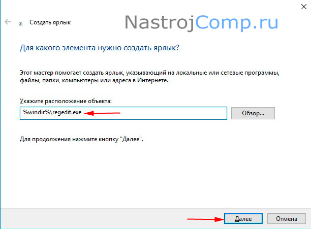 создание ярлыка редактора реестра windows 10