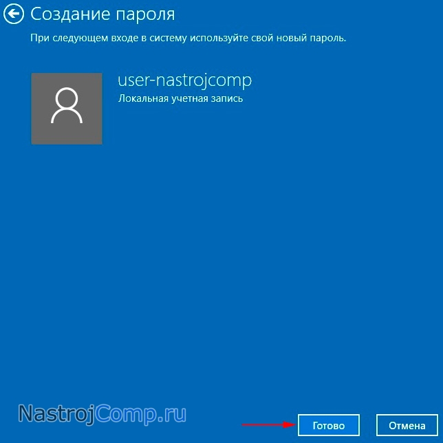 создание нового пароля через параметры