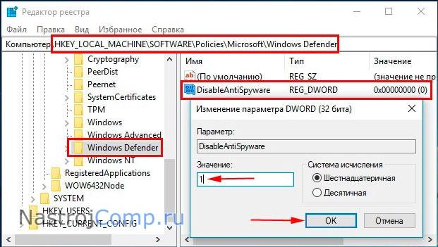 создание параметра disableantispyware