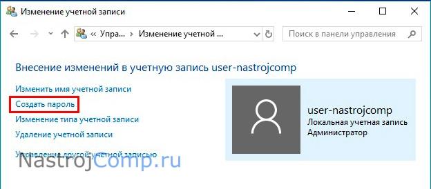 ссылка создания пароля в панели управления