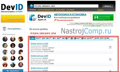 сведения о видеокарте на devid.info