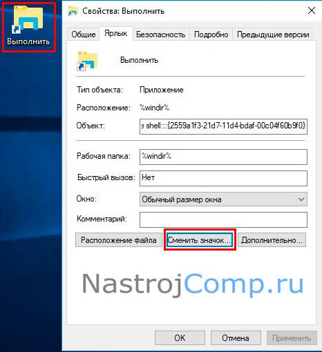 """свойства ярлыка для """"выполнить"""" в windows 10"""
