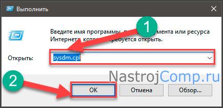 """sysdm.cpl в окошке """"выполнить"""""""