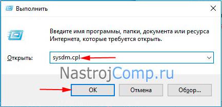 """sysdm.cpl в """"выполнить"""" windows 10"""