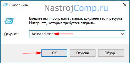 """taskschd.msc в окошке """"выполнить"""" виндовс 10"""