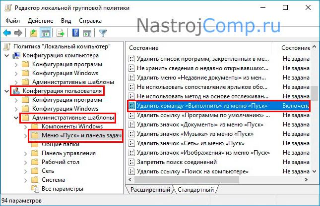 """удаление """"выполнить"""" windows 10 в групповой политике"""