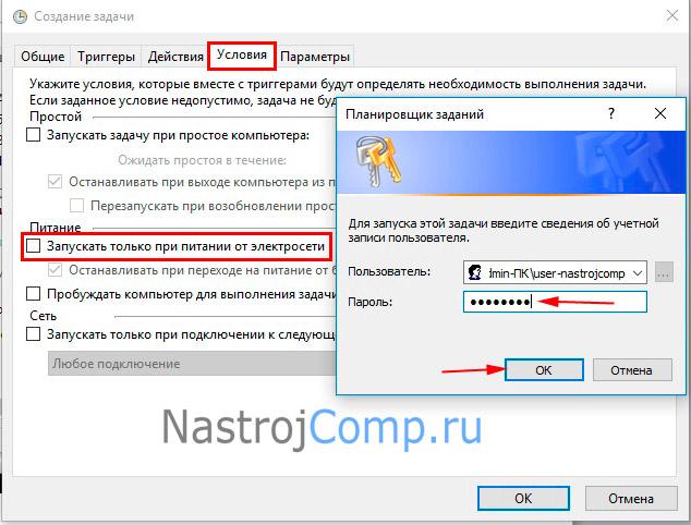 условия для точки windows 10 и ввод пароля