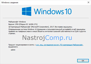 версия windows 10 - миниатюра