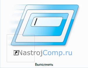 """""""выполнить"""" в windows 10 - миниатюра"""