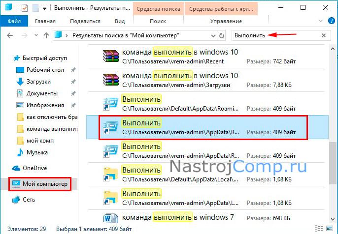 """""""выполнить"""" в windows 10 в поиске проводника"""