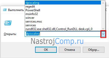 """""""выполнить"""" в windows 10"""