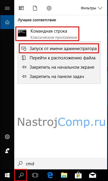 вызов cmd из поиска windows 10