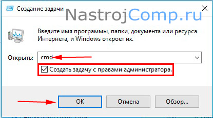 вызов командной строки из диспетчера задач windows 10