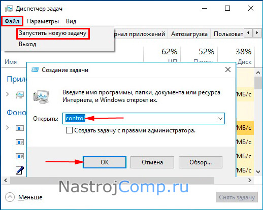 вызов панели управления через диспетчер задач windows 10