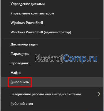 """вызов """"выполнить"""" в windows 10 через меню win+x"""