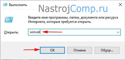 """winver в """"выполнить"""" windows 10"""