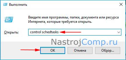 """запуск control schedtasks в окошке """"выполнить"""""""