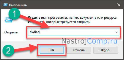 """запуск dxdiag через """"выполнить"""""""