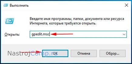 """запуск gpedit.msc в """"выполнить"""" на windows 10"""