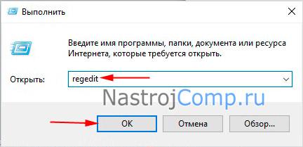 """запуск редактора реестра через """"выполнить"""" виндовс 10"""