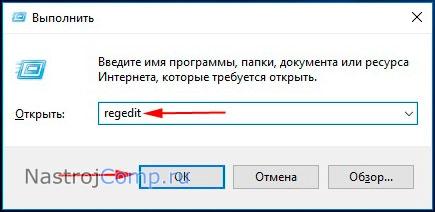 """запуск regedit в """"выполнить"""" на windows 10"""