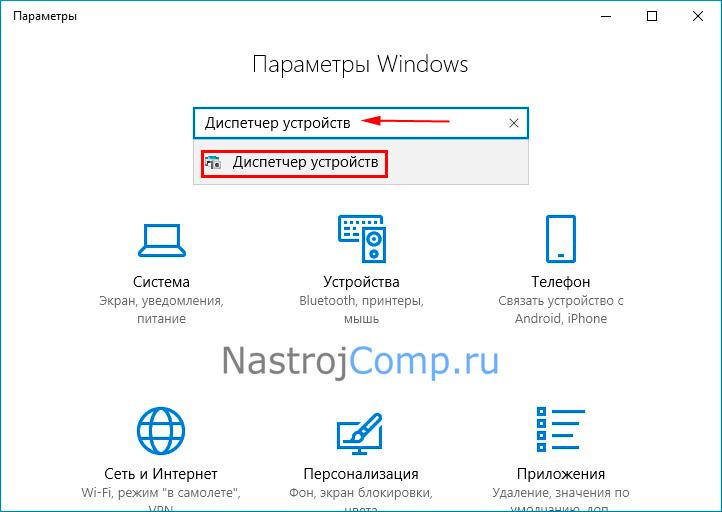 диспетчер устройств в поиске параметров windows
